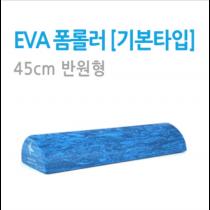 [TRATAC] 트라택 EVA 폼롤러 반원형 45cm