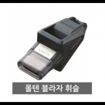 [molten] 몰텐 농구심판호각 블라자 RA0040-KS 블랙 (줄포함)
